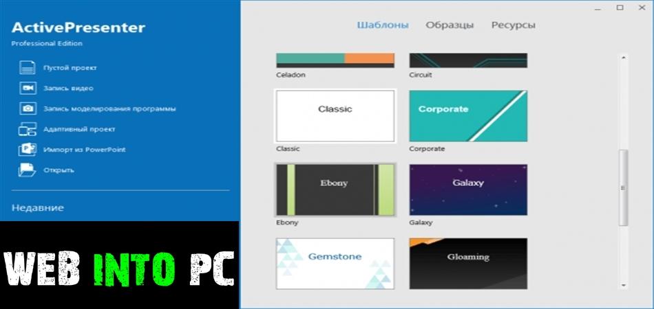ActivePresenter Professional Edition 7.2.5-getintopc